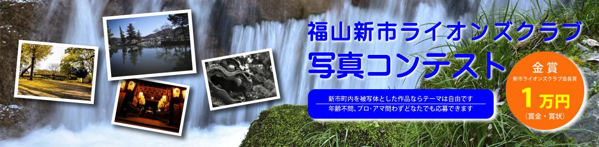 福山新市ライオンズクラブ,写真コンテスト